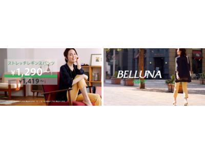 シリーズ累計販売枚数93万本突破の大人気こだわりボトムス「美ストレッチレギンスパンツ」新TVCM「美脚シルエットのレギンスパンツで毎日を歩こう」篇 2021年4月5日(月)から放送開始