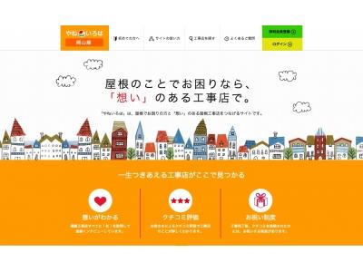関東進出!屋根リフォームに特化したエンドユーザー向けポータルサイト「やねいろは」が関東エリアに拡大