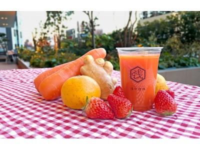 - 浅草農園Farm Bar×HUROM -スーパーフードクリエーターWOONINさんがプロデュース 雪人参ジュース3種を2月26日(日)より提供開始