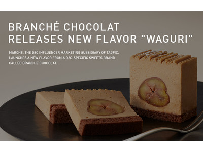 タグピクの新D2C子会社「マルシェ」の高級スイーツブランド『BRANCHE CHOCOLAT』から最高品質の日本食材で創る「#至福の正方形」の第二弾が10/28(水)より数量限定販売!