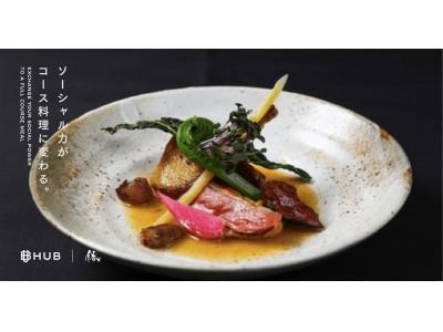 タグピク社、会員制の隠れ家レストラン「倭」西麻布でフルコース料理が無料で食べられるサービスを開始!