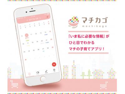 近畿エリア初!マチの子育てアプリ「マチカゴ」、三重県桑名市導入へ