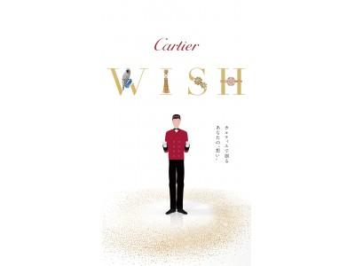 """カルティエ 特別メッセージサイト""""Cartier WISH"""" がオープン。"""