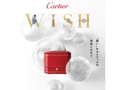 """Cartier WISH"" 特別メッセージサイト"