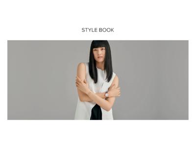 カルティエ公式ウェブサイトに、「STYLE BOOK」が登場
