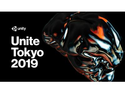 Unity国内最大のカンファレンス『Unite Tokyo 2019』講演タイムテーブルを公開