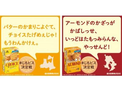 地域が変われば味覚も変わる!?47都道府県それぞれのNo.1森永ビスケットを決める『じもビス決定戦』開催