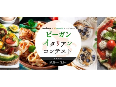 TOSCANA × marukome × Vegewel「ビーガンイタリアンコンテスト」の受賞者を発表!