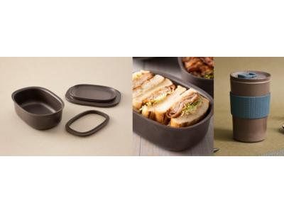 竹粉とコーヒーかすの新素材お弁当箱「BENTO box COFFEE」の取り扱いを開始【ソーシャルグッドな商品のマーケットプレイスGood Good Mart】