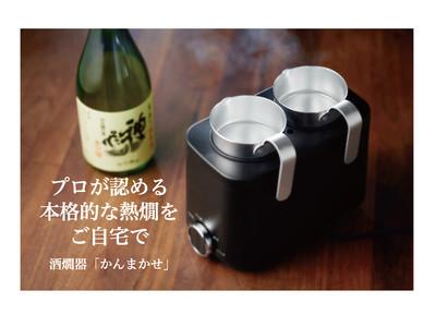 プロが認めた熱燗をご自宅で簡単に。コイズミ酒燗器『かんまかせ』がMakuakeにて先行予約発売スタート!