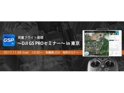 測量フライト基礎 - DJI GS PRO セミナー in 東京 11月28日【ドローン ...