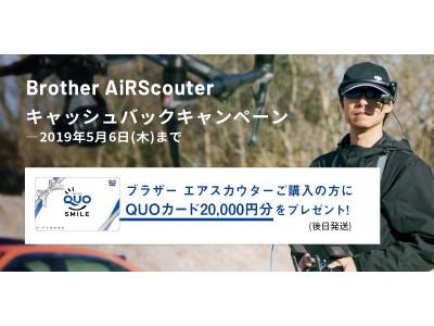 ヘッドマウントディスプレイ「brother AiRScouter - エアスカウター」購入で20,000円分のQUOカードをキャッシュバックするゴールデンウィークキャンペーンを実施