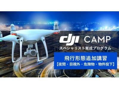 【日本初】DJI CAMP 飛行形態追加講習を開始 夜間・目視外・危険物・物件投下に対応