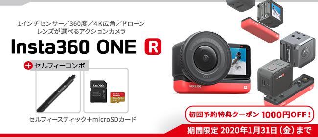 レンズモジュール交換式アクションカメラ Insta360 ONE R ですぐに自撮りが楽しめる「セルフィーコンボ」の予約販売を開始!