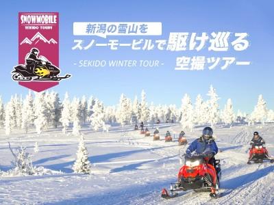 スノーモービルで行く!冬山の絶景ドローン空撮ツアーを販売開始