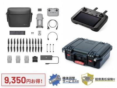 DJI Mavic Air 2 が高輝度ディスプレイ一体型送信機に対応!スマート送信機や専用ケースを合わせたオリジナルセットを予約開始!