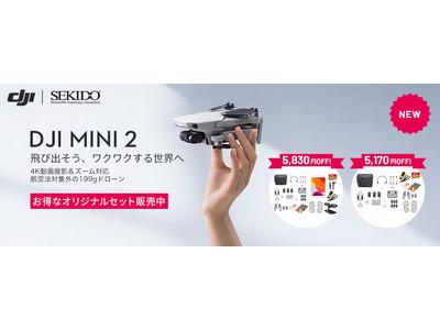 199gで4K&ズーム対応小型ドローン DJI Mini 2 のお得なオリジナルセットにプロペラガードを追加!