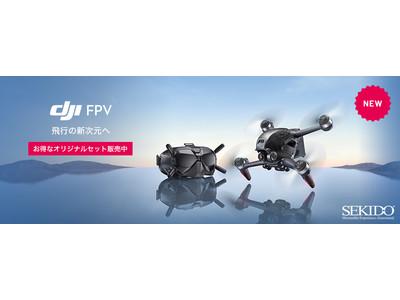 最高140km/hの新次元ドローンフライト体験!「DJI FPV」のお得なオリジナルセット販売開始&プロドローンレーサーが魅せる無料実演会を開催!