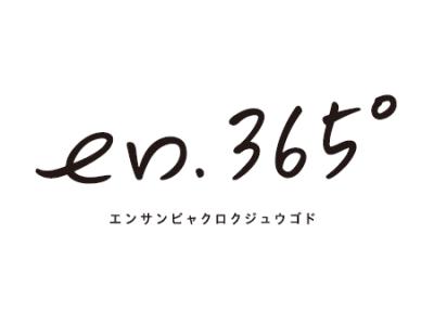 梶 裕貴プロデュース アパレルブランド「en.365° エンサンビャクロクジュウゴド」 リリースのお知らせ