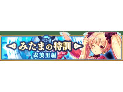 『マギアレコード 魔法少女まどか☆マギカ外伝』、1月20日17:00より、イベント『みたまの特訓 衣美里...