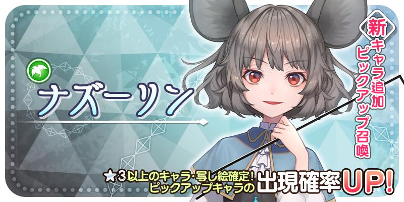 ゲームアプリ『東方キャノンボール』5月26日(火)15時より「新キャラ追加ピックアップ召喚」を開催!