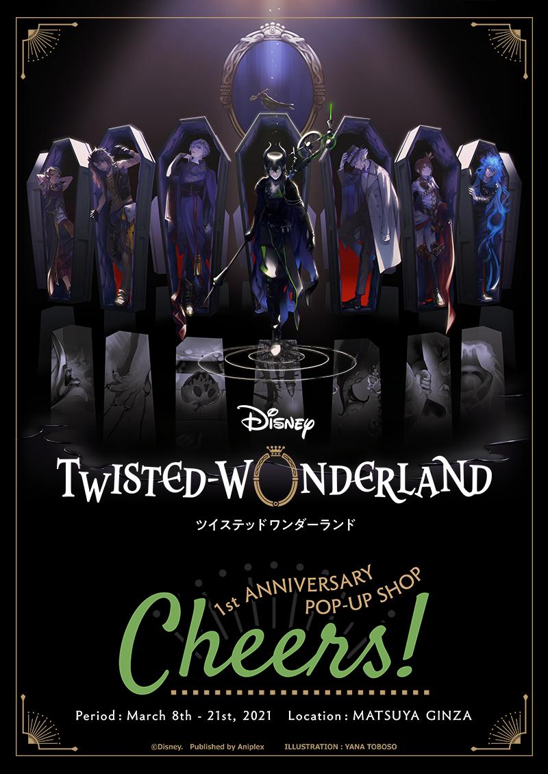 リリース1周年記念催事「Disney Twisted-Wonderland 1st Anniversary POP-UP SHOP ~Cheers!~」を松屋銀座にて開催予定!