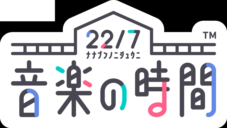 リズムゲームアプリ「22/7 音楽の時間」新プロジェクト「二人三脚プロジェクト」始動!