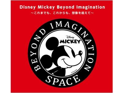 物販催事イベント「Disney Mickey Beyond Imagination SPACE」6月6日(水)~6月12日(火)小田急百貨店新宿店で開催!