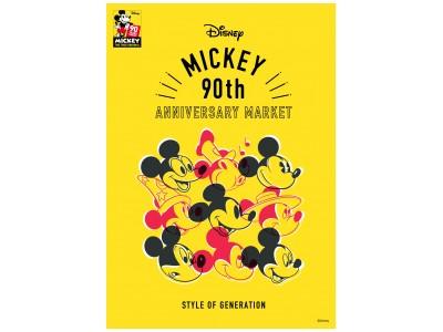 ミッキーマウススクリーンデビュー 90周年