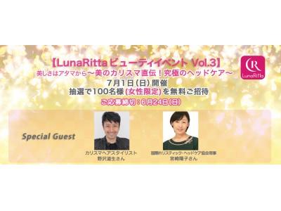 野沢道生氏プロデュース第1弾記念「プレミアムジュレ・シャンプー&トリートメント」イベント開催