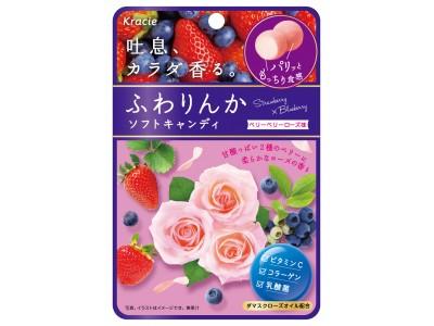 吐息、カラダ香る。「ふわりんかソフトキャンディ ベリーベリーローズ味」を3月16日に新発売