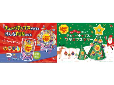 おうちパーティー、おうちクリスマスにピッタリなパーティー仕様「チュッパチャプス FOREVER FUN ホリデー缶」「チュッパチャプス ハッピークリスマスツリー」11月2日より期間限定販売開始