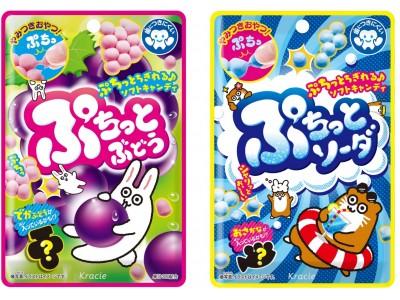 ちぎって食べるソフトキャンディ「ぷちっと」シリーズをリニューアル 「ぷちっとぶどう」「ぷちっとソーダ」を2月12日に新発売