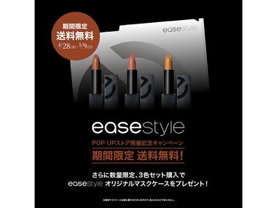 タレント「かんだま」プロデュースのコスメブランド「ease style」(イーズスタイル)、POPUP開催を記念し、ECサイトにて送料無料キャンペーンを実施