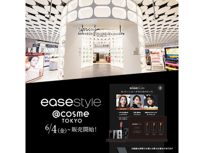 モノトーンコーデに最適なコスメブランド「ease style」(イーズスタイル)@Cosme TOKYOにて取り扱い開始