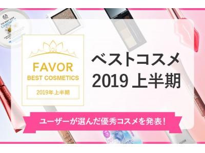 コスメメディア【FAVOR(フェイバー)】ユーザーからの評価やコンテンツの反応を集計した全75カテゴリの「2019年上半期ベストコスメ」発表!
