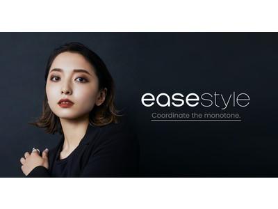 タレント「かんだま」プロデュースのコスメブランド「ease style」(イーズスタイル)を立ち上げ。モノトーンコーデに最適な「ease style マットリップ (3色)」の発売を開始。