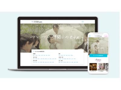 「自分たちらしい、自由なウェディング。」会費制結婚式場検索サイト「1.5次会.com」が新しくなりました