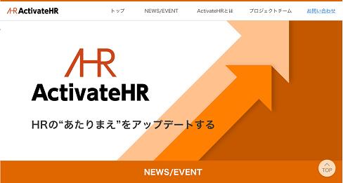 人材サービス3社協業プロジェクト「ActivateHR」 人事担当者向けイベント 1月28日(火)開... 画像