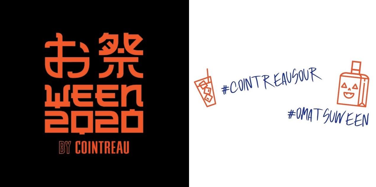 プレミアムオレンジリキュール コアントローが音楽イベント「お祭ween」を開催@中目黒