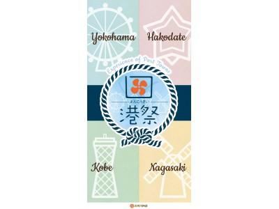 『一杯から広がる体験を…』港を旅する元町珈琲オリジナルブレンド『四港祭』港町ブレンド -横浜- を2018年11月29日に発売開始