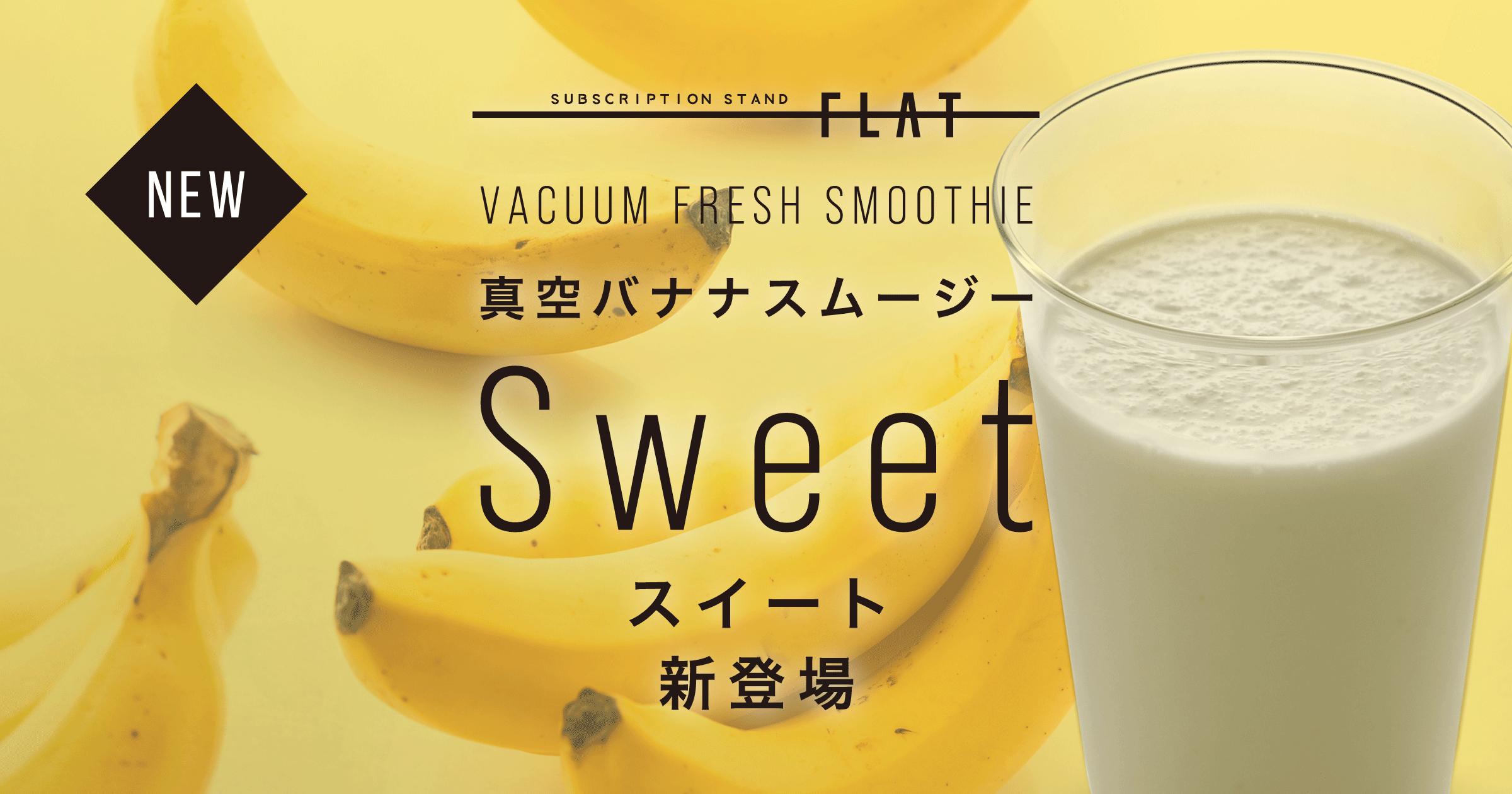 バナナスムージーが毎日飲み放題!新宿西口のサブスク型ドリンクスタンド『フラット』に新メニューが登場!12月1日より発売開始。