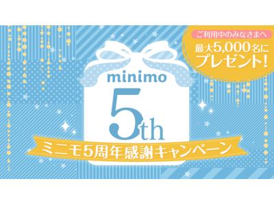 サロンスタッフ直接予約アプリ「minimo」5周年を迎えました!
