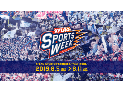「FC東京」「東京ヤクルトスワローズ」「千葉ジェッツ」による連動施策「XFLAG SPORTS WEEK...