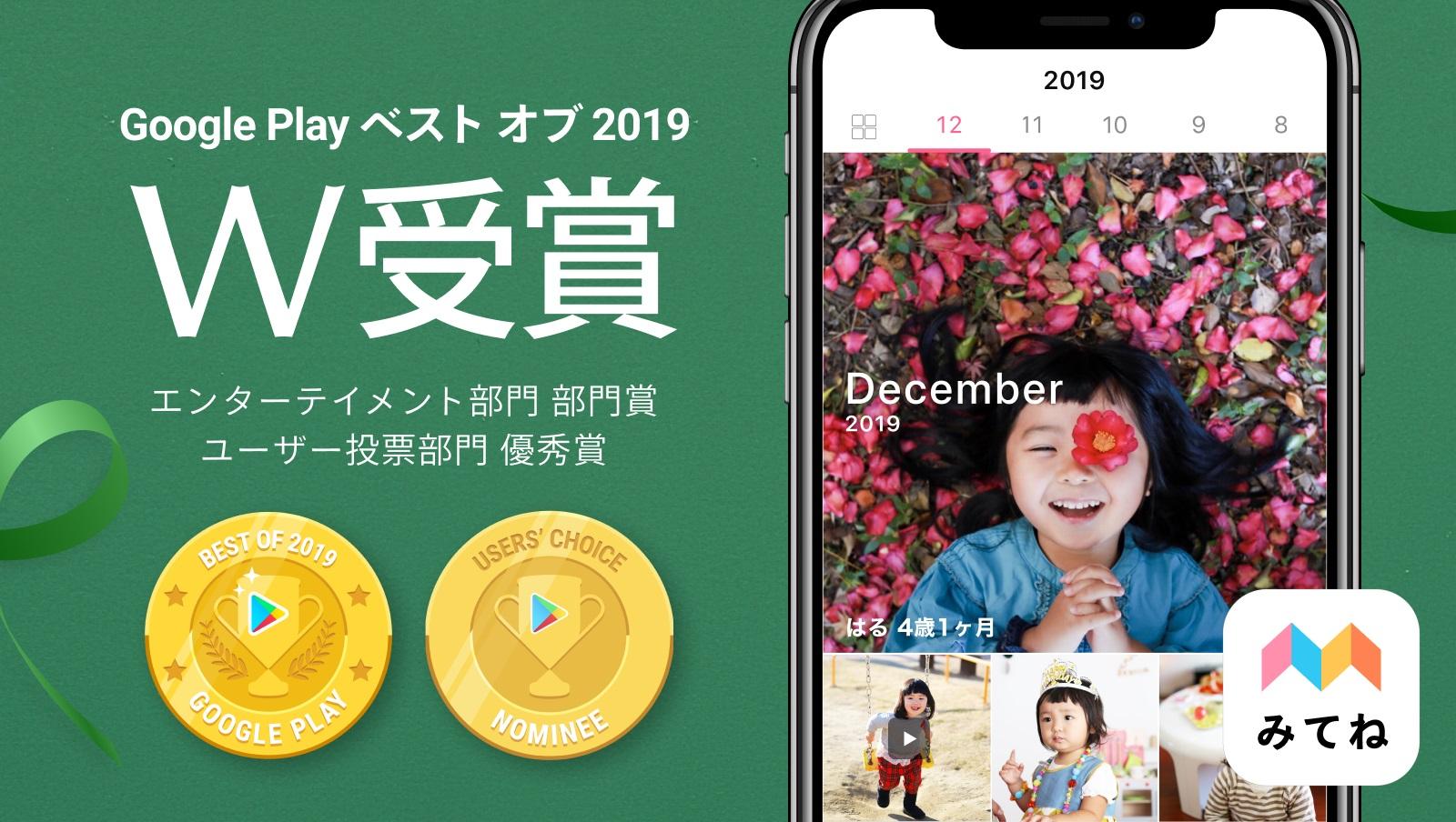 家族向け写真・動画共有アプリ 家族アルバム 「みてね」がGoogle Play ベスト オブ 201... 画像
