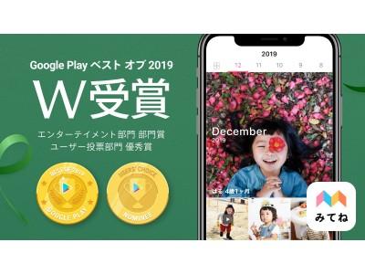 家族向け写真・動画共有アプリ 家族アルバム 「みてね」がGoogle Play ベスト オブ 2019 エンターテイメント部門賞を受賞!