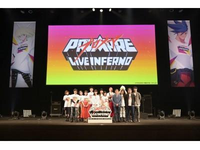 4000人超のファンが大熱狂!映画『プロメア』初の単独イベント「プロメア LIVE INFERNO」を開催
