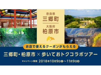 ウォーキングアプリ「歩いておトク」が大阪府柏原市・奈良県三郷