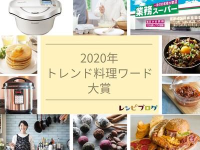 レシピブログ、2020年トレンド料理ワード大賞トップ10発表~大賞は巣ごもり消費で伸長した自動調理鍋「ホットクック」!検索数は10倍以上に~