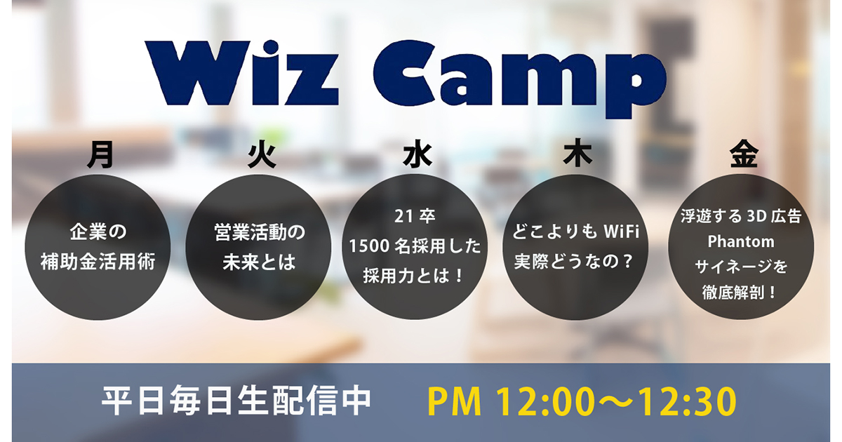 【平日12:00~生配信】ビジネス・Wizの情報をオンラインでお届けする『Wiz Camp(ワイズキャンプ)』10/26(月)~30(金)のテーマ・出演者情報